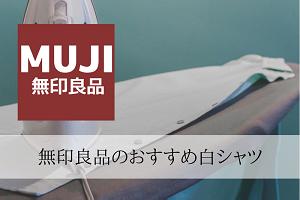 【秋服】【メンズ】2016年 無印良品 ユニクロ おすすめ商品