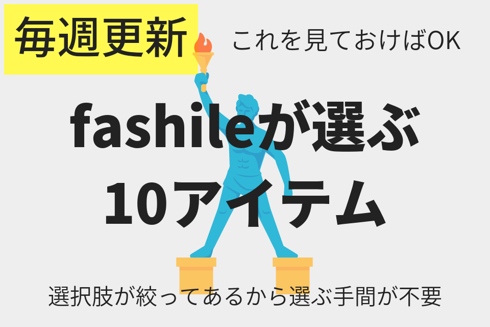 【毎週更新】fashileが選ぶ10アイテム【これさえ見ておけば安心】
