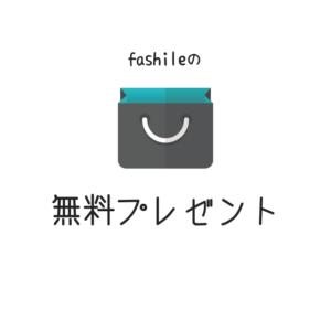 fashileの無料プレゼント
